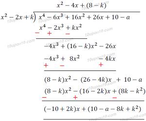 Polynomials: NCERT Exercise 2 4 (Optional):math 10